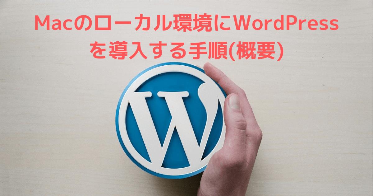 Macローカル環境にWordPressを導入する手順_概要